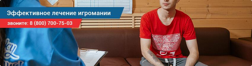 Лечение игромании в Омске