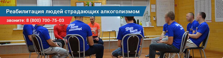 Реабилитация алкозависимых в Омске