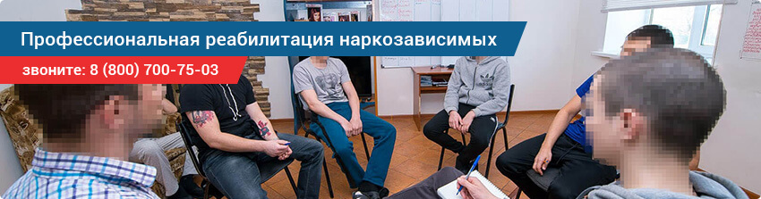 Реабилитация наркозависимых в Омске
